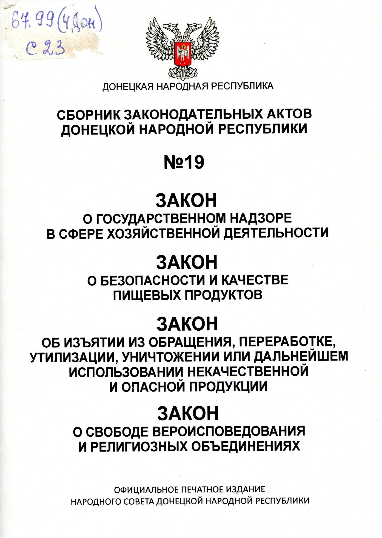 Закон днр о государственном надзоре в сфере государственной деятельности